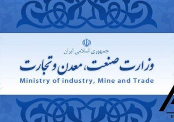 فرصت های مطالعاتی در وزارت تجارت