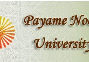 دانشگاه پیام نور ایران