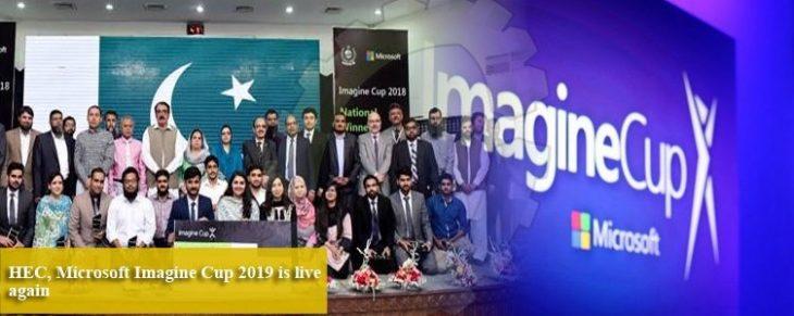 رویداد بین المللی رقابت جام تفکر 2019 توسط کمیته تحصیلات تکمیلی و مایکروسافت پاکستان