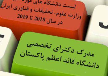 دانشگاه قائداعظم پاکستان
