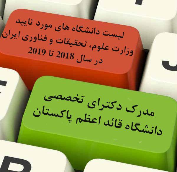 دانشگاه قائداعظم پاکستان در لیست دانشگاه های مورد تایید وزارت علوم ایران جهت مقاطع دکترای تخصصی
