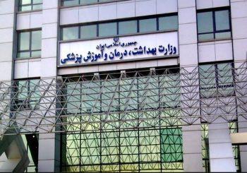 وزارت بهداشت و درمان