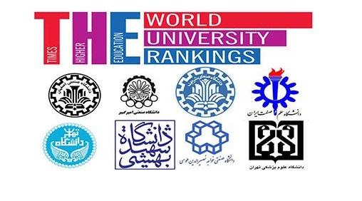 ۴ دانشگاه ایرانی در بین ۱۰۰ دانشگاه برتر آسیا در رتبه بندی بین المللی تایمز شد
