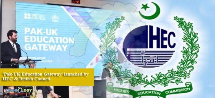 دروازه آموزشی بین پاکستان و انگلیس ( Pak-UK Education Gateway ) بر اساس همکاری های موجود بین انگلیس و پاکستان