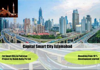 شهرسازی هوشمند در پاکستان