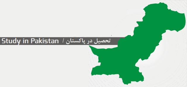 اخذ پذیرش در دانشگاه های پاکستان و هزینه زندگی دانشجویی در پاکستان