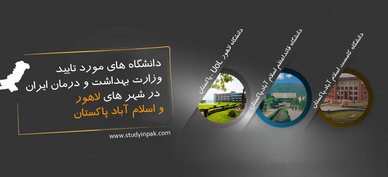 تحصیل در رشته های پزشکی در پاکستان