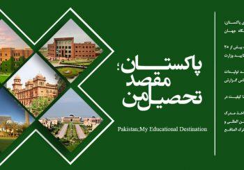 پاکستان مقصد تحصیل من