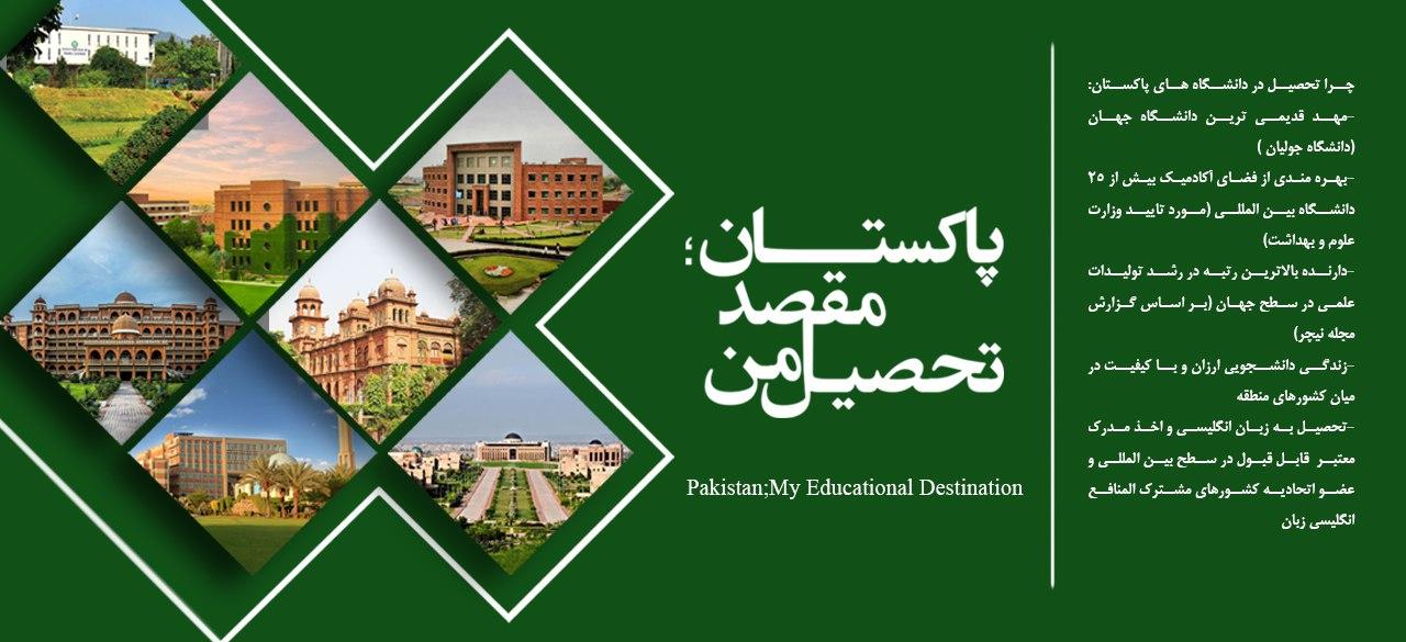 پاکستان : مقصد تحصیل من
