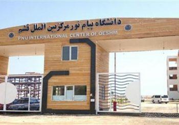 مراکز بینالملل دانشگاه پیام نور در قشم