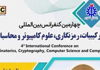 چهارمین کنفرانس بین المللی ترکیبیات
