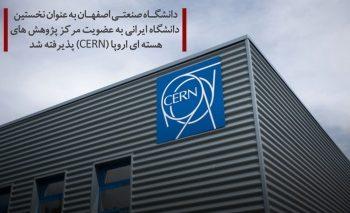 مرکز پژوهشهای هستهای اروپا