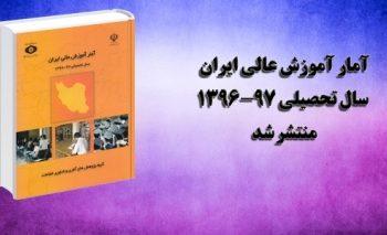 آمار آموزش عالی ایران