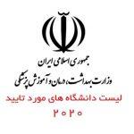 لیست دانشگاه های مورد تایید وزارت بهداشت ایران برای ۲۰۲۱ – ۲۰۲۰ از کشور پاکستان