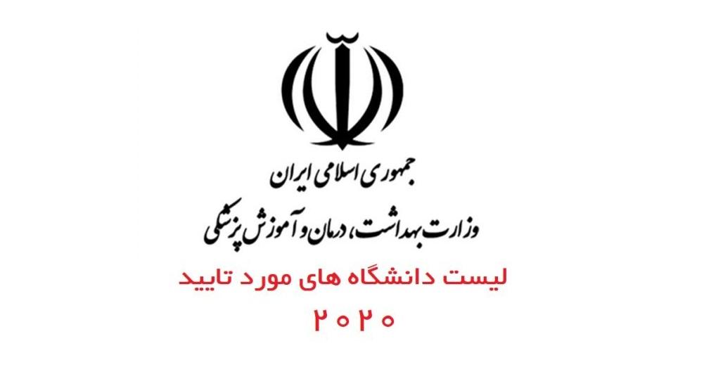 لیست دانشگاه های مورد تایید وزارت بهداشت ایران در پاکستان