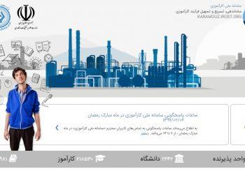 سامانه ملی کارآموزی ایران