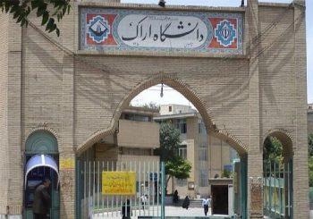 دانشگاه اراک ایران