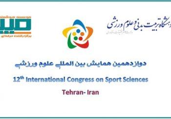 همایش بینالمللی علوم ورزشی