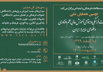 مطالعات فرهنگی و اجتماعی در همایش سایبری در ایران