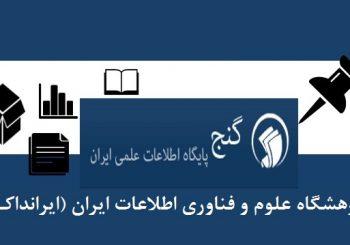 پایگاه اطلاعات علمی ایران (گنج)